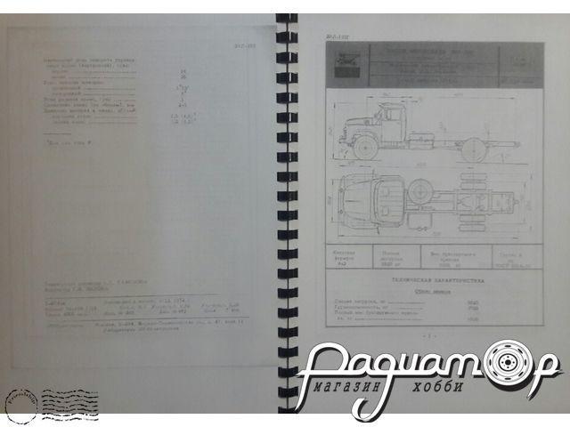 Автомобильный каталог. Том 1, часть 2: Шасси автомобильные (GI)