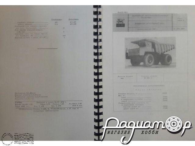 Автомобильный каталог. Том 1, часть 4: Автомобили-самосвалы (GI)