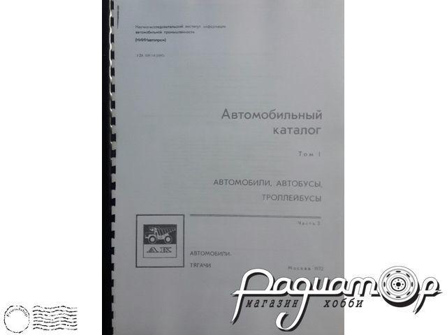 Автомобильный каталог. Том 1, часть 3: Автомобили-тягачи (GI)