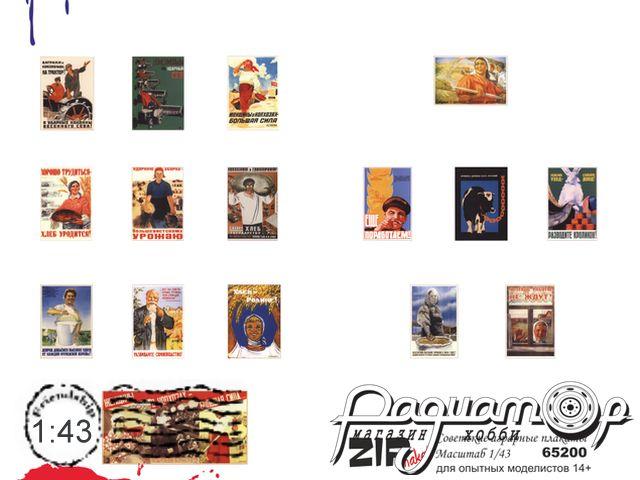 Советские аграрные плакаты (бумажные) 65200