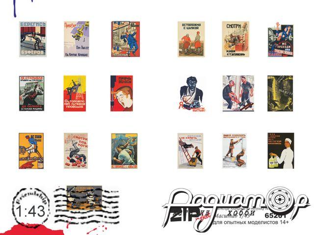 Советские плакаты по технике безопасности (бумажные) 65201