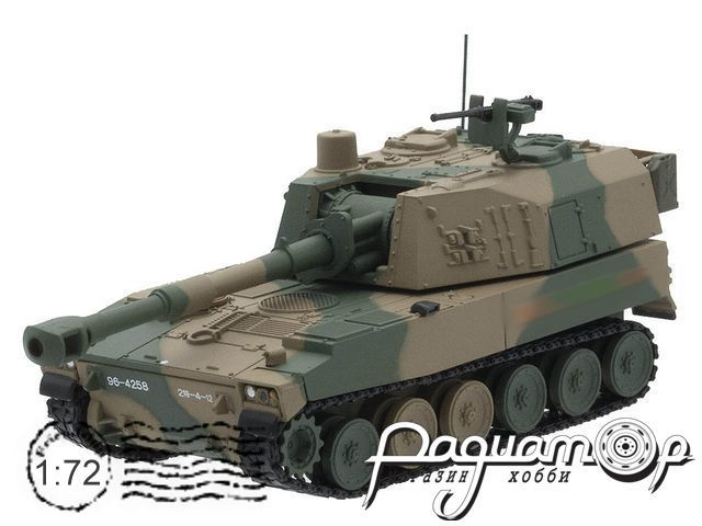 Type 75 (1975) A045