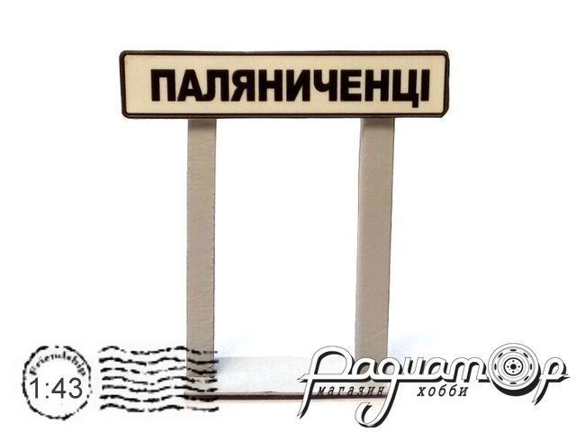 Дорожный знак 2361