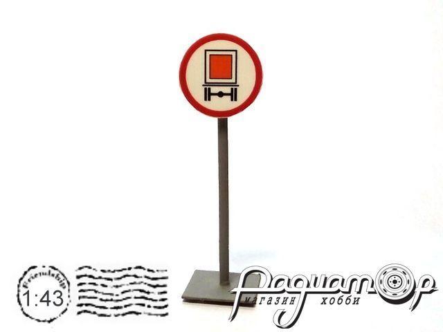 Дорожный знак 2363