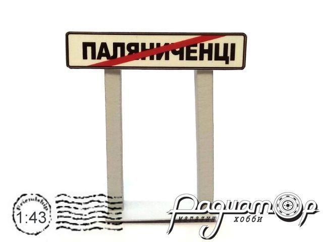 Дорожный знак 2357