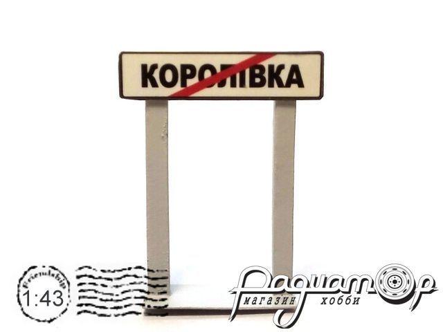 Дорожный знак 2358