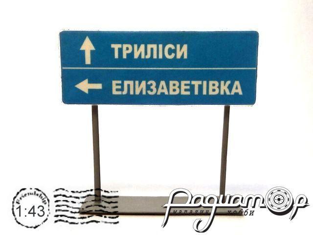 Дорожный знак 2359