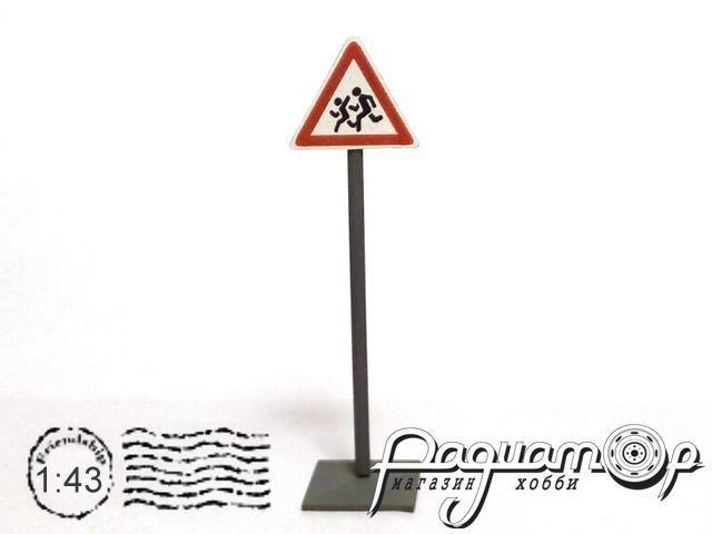 Дорожный знак 2351