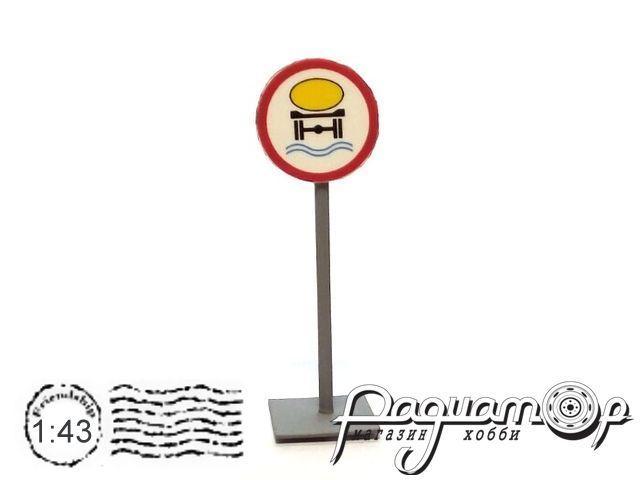 Дорожный знак 2352