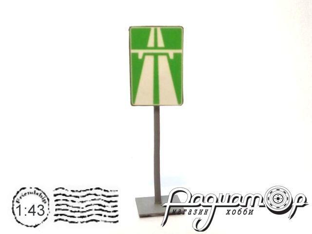 Дорожный знак 2355