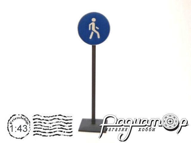 Дорожный знак 2347