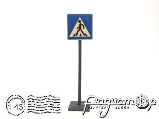 Дорожный знак 2348