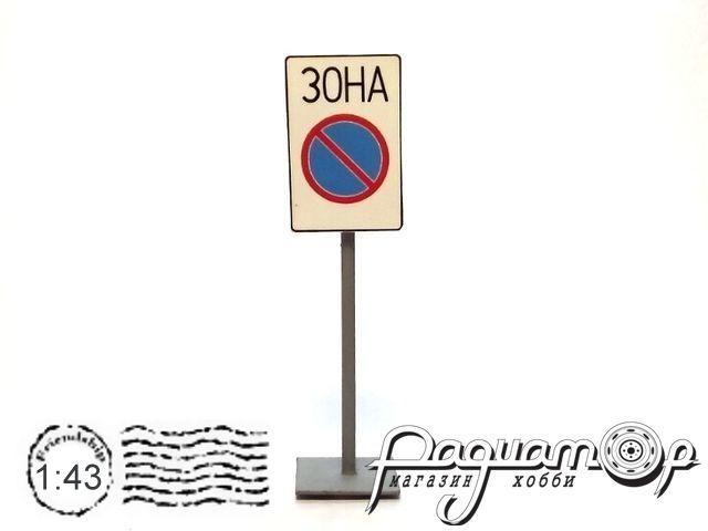 Дорожный знак 2349