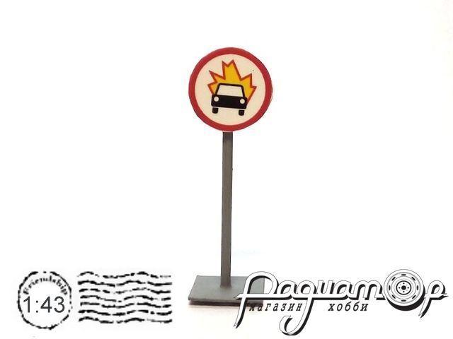 Дорожный знак 2350