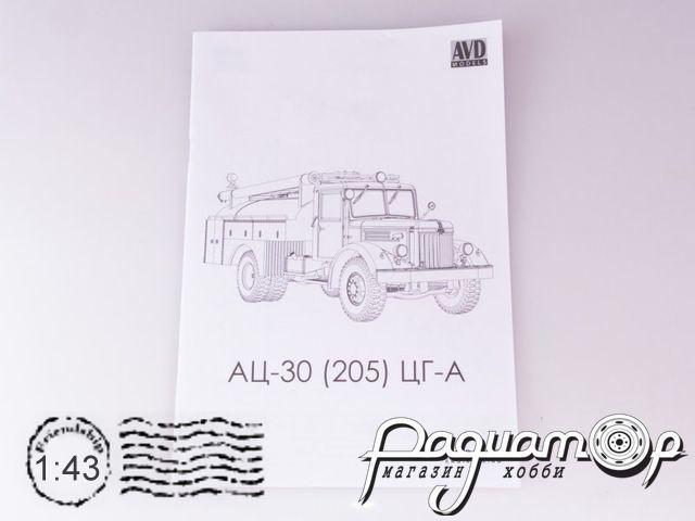 Сборная модель АЦ-30 (205) 1375AVD