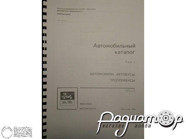 Автомобильный каталог. Том 1, часть 5: Легковые автомобили (GI)