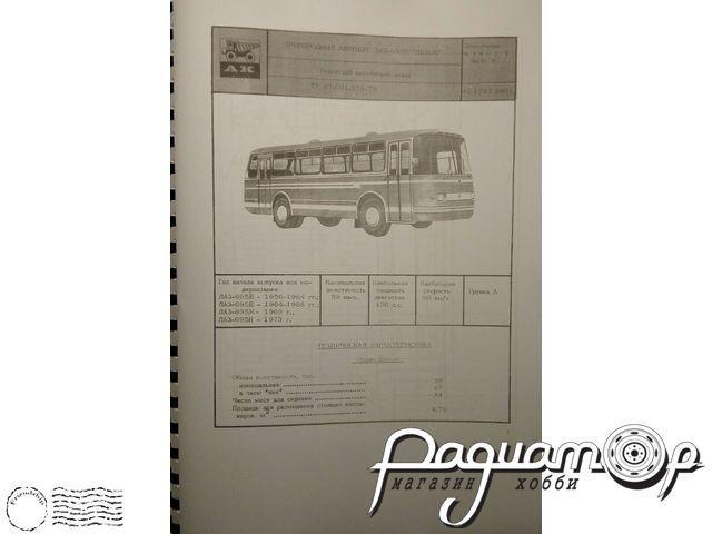 Автомобильный каталог. Том 1, часть 6: Автобусы и толлейбусы (GI)