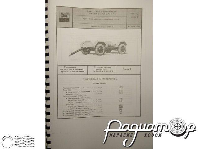 Автомобильный каталог. Том 2, часть 2: Прицепы и полуприцепы (GI)