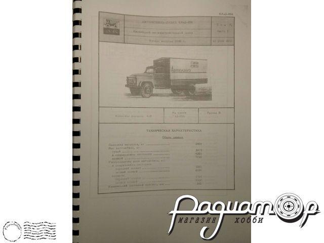 Автомобильный каталог. Том 2, часть 1: Автомобили специализированные (GI)