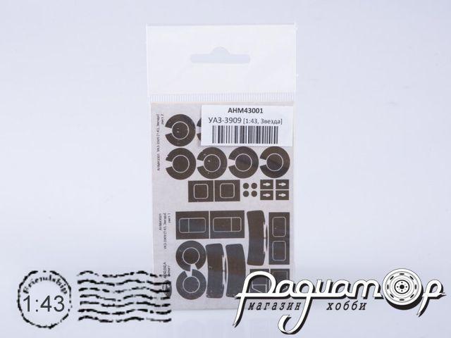 Набор масок для УАЗ-3909 (Zvezda) AHM43001