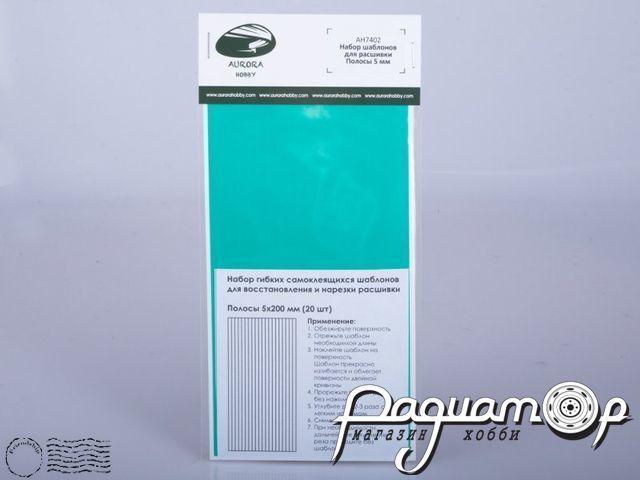 Набор шаблонов для расшивки (полосы 5мм) AH7402