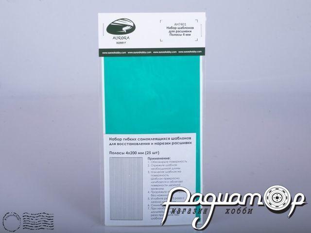 Набор шаблонов для расшивки (полосы 4мм) AH7401
