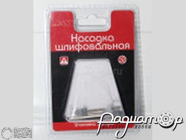 Насадка шлифовальная, карбид кремния, конус, 8х12мм (3шт) 2363