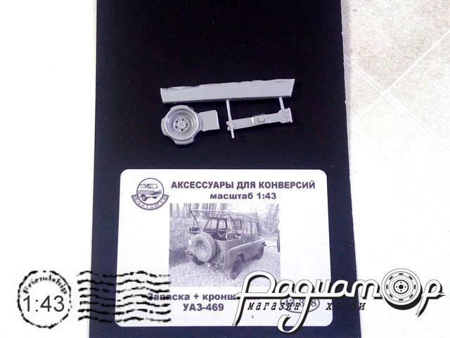 Запаска + кронштейн УАЗ-469 43-378