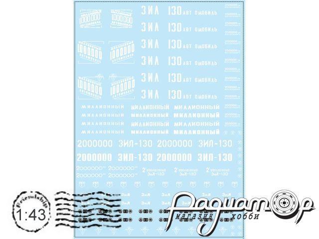 Декаль Миллионные грузовики ЗиЛ (100х140) DKM0063