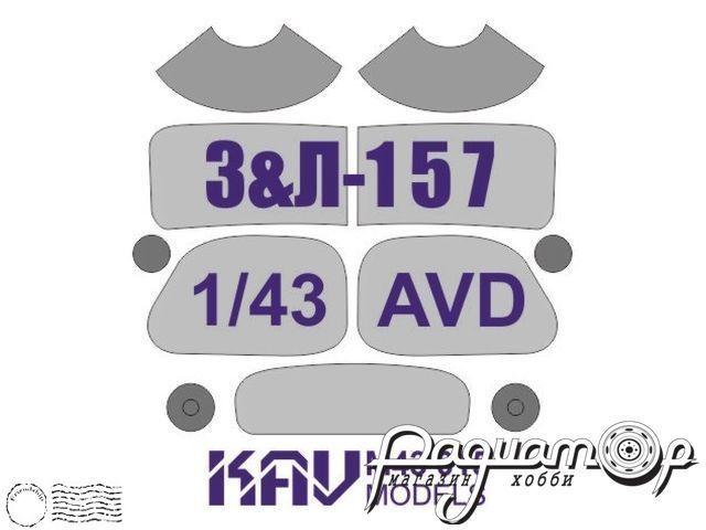 Окрасочная маска на остекление ЗиЛ-157 (AVD) M43015