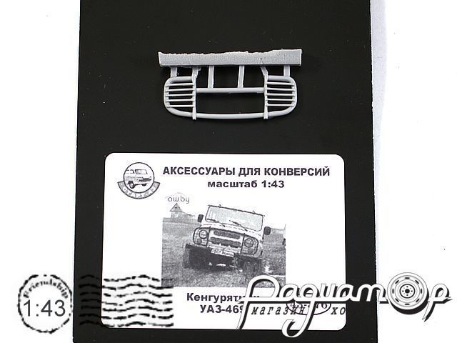 Кенгурятник УАЗ-469 43-376
