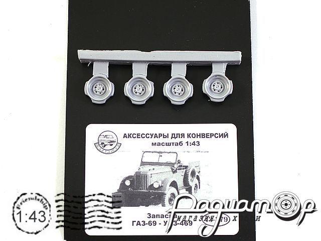 Запаска ГАЗ-69/УАЗ-469 (4шт) 43-379