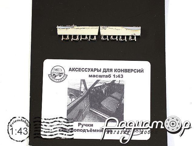 Ручки стеклоподъёмников (8шт) 43-381-X