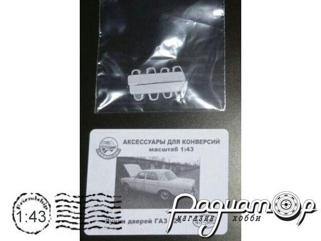 Ручки дверей ГАЗ-24 (8шт) 43-382-N
