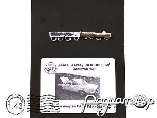 Ручки дверей ГАЗ-24 (8шт) 43-382-X