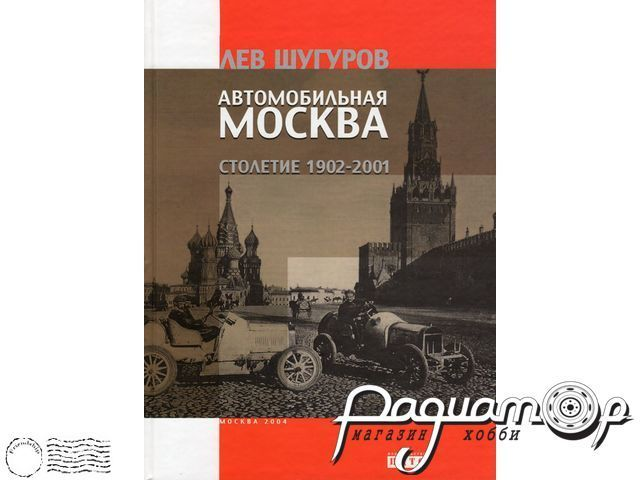 Книга Автомобильная Москва Столетие (1902-2001) Шугуров Л.М