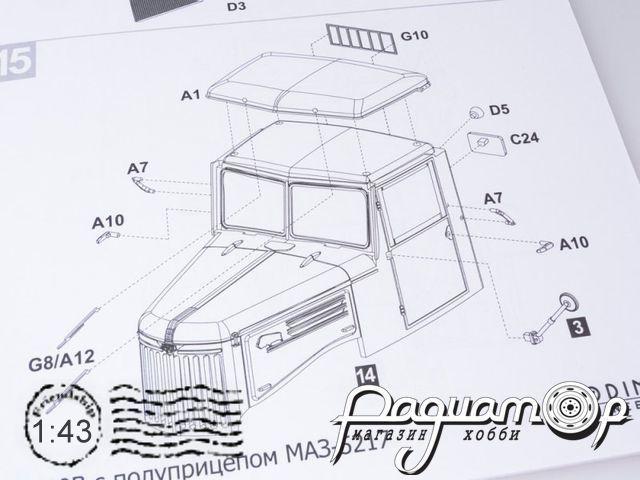 Сборная модель МАЗ-200В с полуприцепом МАЗ-5217 7058AVD