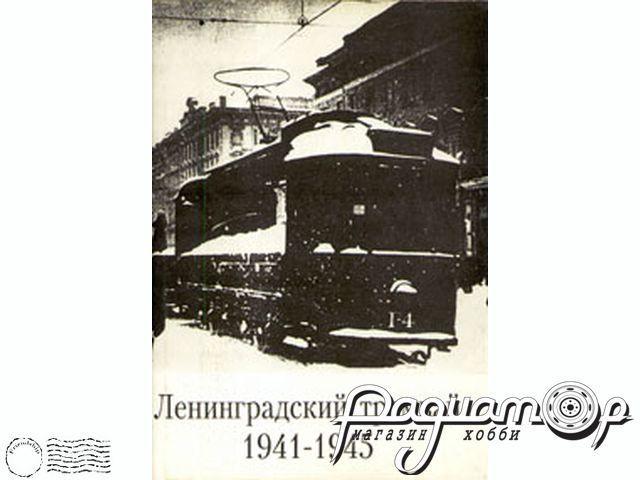 Книга Ленинградский трамвай (1941-1945)