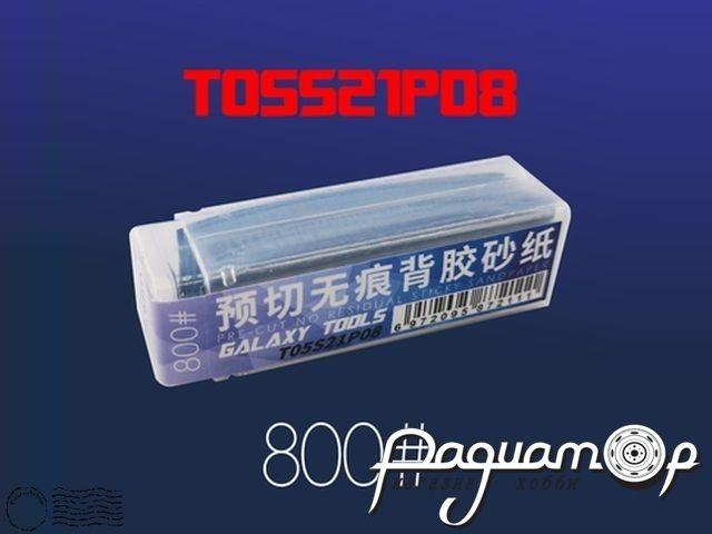 Набор наждачной бумаги №800 на липкой основе T05521P08
