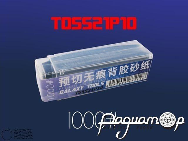 Набор наждачной бумаги №1000 на липкой основе T05521P10