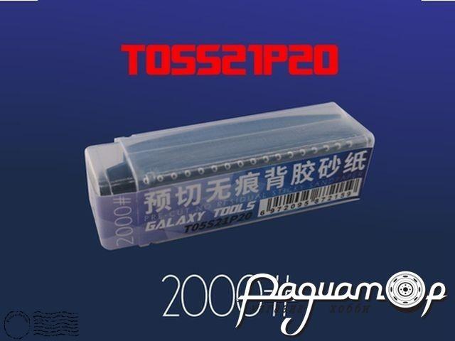 Набор наждачной бумаги №2000 на липкой основе T05521P20