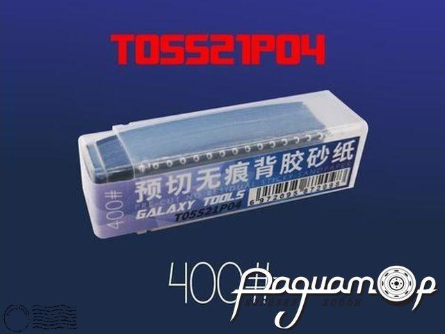 Набор наждачной бумаги №400 на липкой основе T05521P04