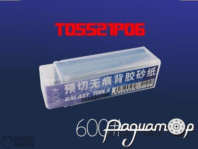 Набор наждачной бумаги №600 на липкой основе T05521P06