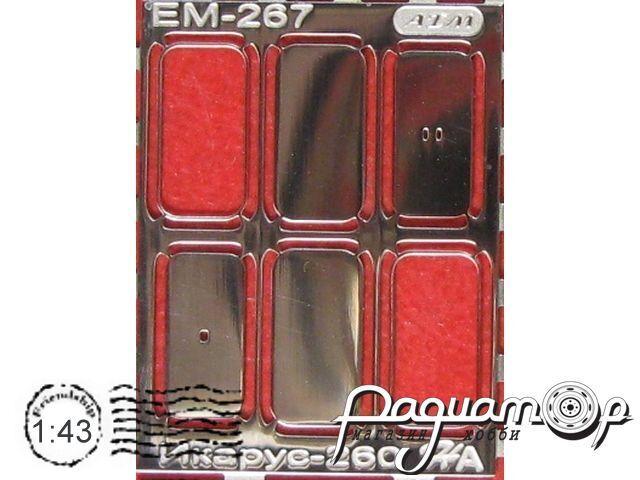 Зеркала Ikarus-260 (Modimio) EM-267