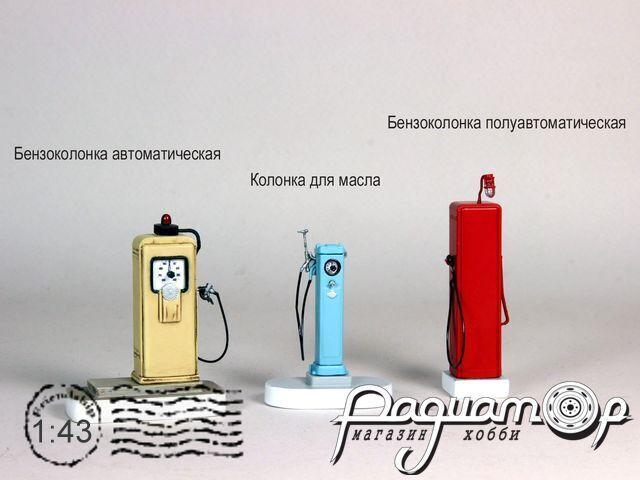 Набор бензоколонок из к/ф