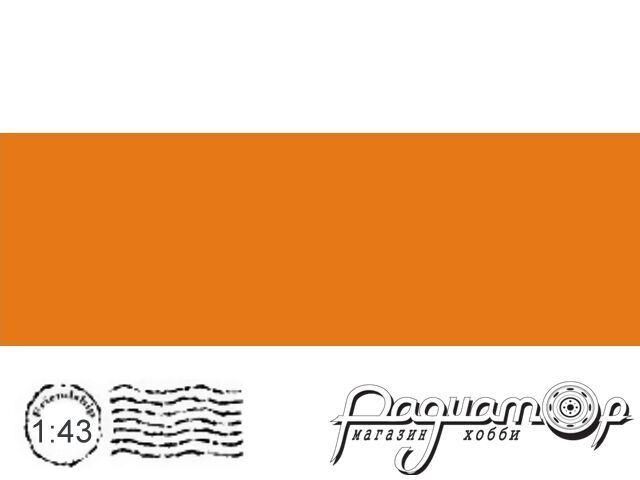 Декаль Цветовое поле Оранжевый (194х65мм) ED054