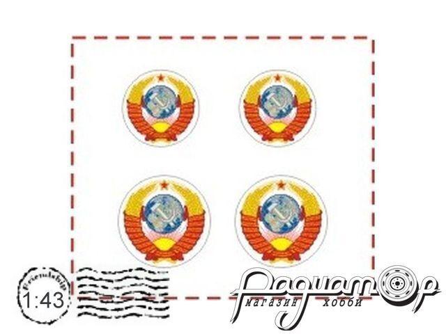 Декаль обратной печати Герб СССР (4шт) ED060