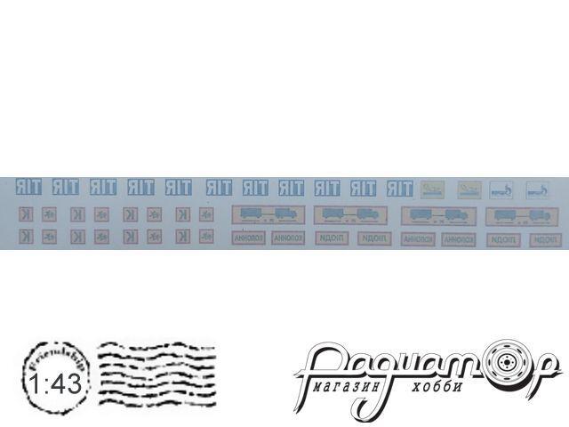 Декаль обратной печати Обозначения для фур и фургонов (119х23мм) 200333