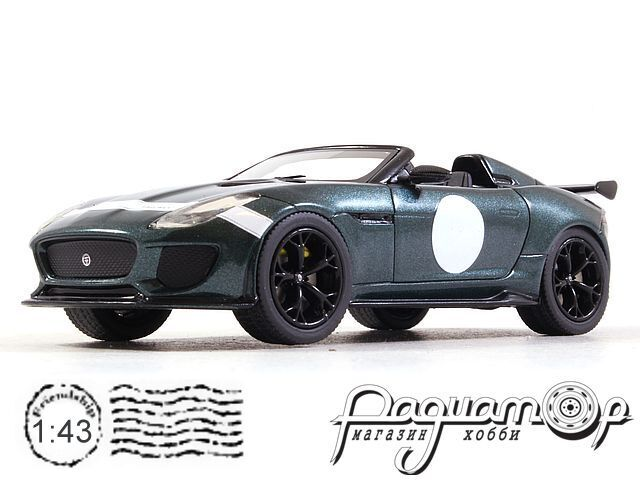 Jaguar F-Type Project 7 (2015) PR0482