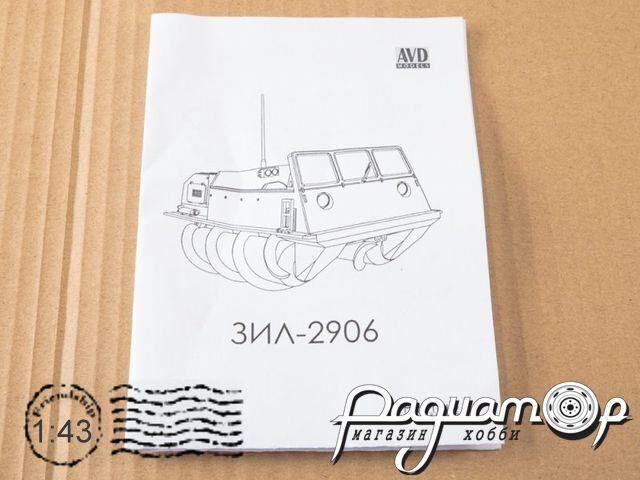 Сборная модель Вездеход ЗИЛ-2906 3020AVD